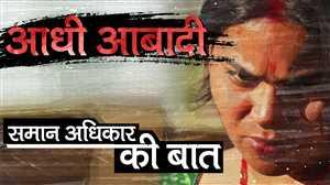 आधी आबादी: समान वेतन, अधिकार और आरक्षण की बात | Lok Sabha Election 2019