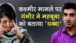 महबूबा मुफ्ती ने की भारतियों के मिटने की बात तो गौतम गंभीर से मिला ऐसा जवाब