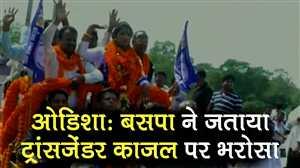 ओडिशा के कोरई सीट से बसपा की ट्रांसजेंडर उम्मीदवार