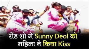 रोड शो के दौरान सनी देओल को महिला ने किया Kiss, वीडियो हुआ वायरल
