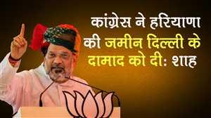 अमित शाह का कांग्रेस पर वार, कहा- हरियाणा की जमीन दिल्ली के दामाद को देदी