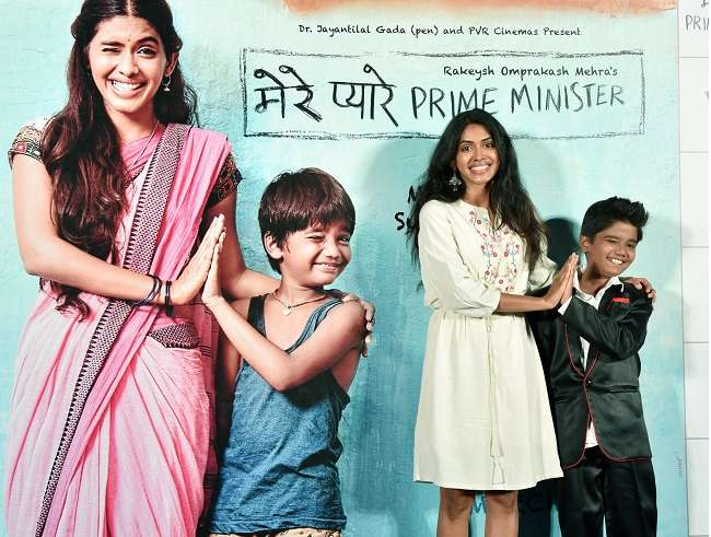 मेरे प्यारे प्राइममिनिस्टर का ट्रेलर रिलीज, बच्चे ने लिखा प्रधानमंत्री को खत