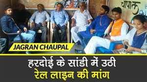 जागरण चुनावी चौपालः हरदोई के सांडी में रेल लाइन की मांग को लेकर लगी चुनावी चौप