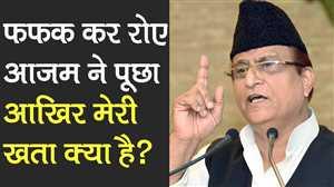चुनावी सभा में बोलते हुए रो पड़े Azam Khan, लोगों से पूछा- मेरी खता क्या है? | Rampur assembly by el