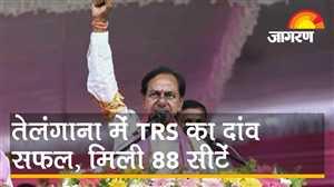 तेलंगाना में TRS का दांव सफल, मिली 88 सीटें