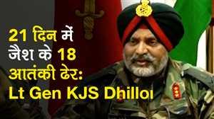 News Bulletin | 21 दिन में जैश के 18 आतंकी ढेर: Lt Gen KJS Dhillon और अन्य खबरें