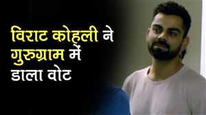 विराट कोहली ने गुरुग्राम में डाला वोट, फैंस में दिखा सेल्फी का क्रेज
