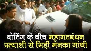 वोटिंग के बीच सुल्तानपुर में मेनका गांधी और महागठबंधन के प्रत्याशी के बीच हुई बड़ी बहस, देखिए वीडियो