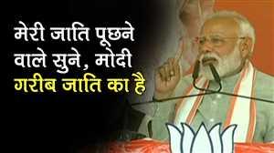 देवरिया में बोले PM मोदी- मेरी जाति पूछने वाले सुने, मोदी गरीब जाति का है