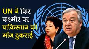 UNHRC के बाद UN से भी Pakistan को झटका, Kashmir पर ठुकराई मध्यस्थता की मांग | Maleeha Lodhi