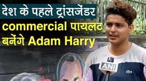 Trivandrum: देश का पहला कॉमर्शियल ट्रांसजेंडर पायलट बनेंगे Adam Harry