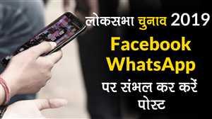 चुनाव नजदीक हैं तो व्हाट्सएप-फेसबुक पर ना करें ऐसे पोस्ट