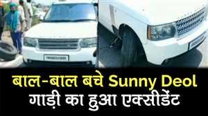 चुनाव प्रचार के दौरान सनी देओल की गाड़ी का हुआ एक्सीडेंट, ऐसी हो गई हालत