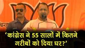 योगी ने पूछा, कांग्रेस ने 55 सालों में कितने गरीबों को दिया घर?