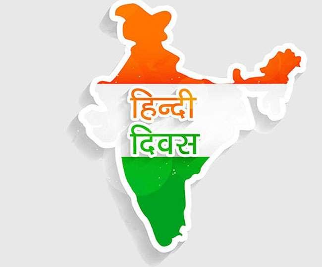 हिंदी दिवस: अब भी बरकरार है हिंदी साहित्य की महक