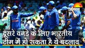 Ind vs Aus: दूसरे वनडे के लिए भारतीय टीम में हो सकता है बदलाव और अन्य ख