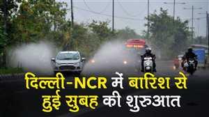दिल्ली-NCR में बारिश से हुई सुबह की शुरुआत