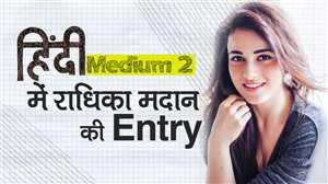 फिल्म Hindi Medium 2 में हुई राधिका मदान की एंट्री, करेंगी ये रोल
