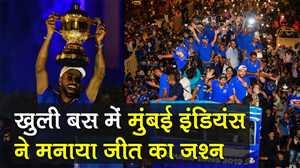VIDEO: खुली बस में मुंबई इंडियंस ने मनाया जीत का जश्न, सड़कों पर उतरे फैन्स