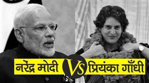 नरेंद्र मोदी vs प्रियंका गांधी। राफेल, किसानों का सम्मान या अपमान योजना…और भी बहुत कुछ