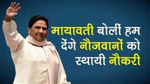 गाजीपुर(यूपी): मायावती बोलीं हम देंगे नौजवानों को स्थायी नौकरी