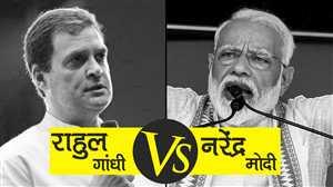 राहुल गाँधी Vs नरेंद्र मोदी | राफेल, वंशवाद की राजनीति और बहुत कुछ