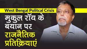 पश्चिम बंगाल के 107 Mla's बीजेपी के संपर्क वाले मुकुल रॉय के विवादित पर राजनैतिक प्रतिक्रियाएं।