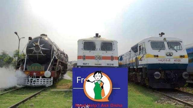 IRCTC ने पेश किया AskDisha, यात्रियों को मिलेगा उनके हर सवाल का जवाब