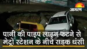 Delhi: पानी की पाइप लाइन फटने से Metro Station के नीचे हुआ गड्ढा