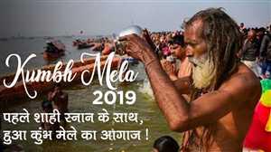 Kumbh Mela 2019- पहले शाही स्नान के साथ,हुआ कुंभ मेले का आगाज