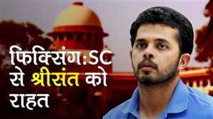 श्रीसंत को SC से मिली राहत, मैदान में करेंगे वापसी !
