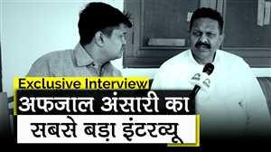 Afzal Ansari गाजीपुर में Manoj sinha, Narendra modi, Nirahua पर क्या बोले