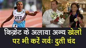 Dutee Chand बोलीं - राष्ट्र को किक्रेट के अलावा अन्य खेलों पर भी गौरवान्वित महसूस करना चाहिए।