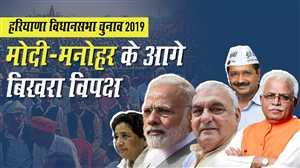 मोदी, शाह के आगे कौन टिकेगा | Haryana Assembly Election 2019
