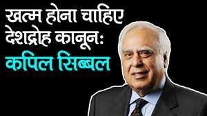 खत्म होना चाहिए देशद्रोह कानून: kapil Sibal
