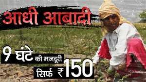 आधी आबादी: महिला किसान को 9 घंटों की मज़दूरी के 150 रुपये