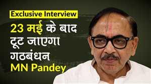Mahendra Nath Pandey बोले UP में BJP सरकार 73 से ज्यादा सीट जीतेगी