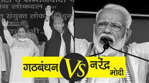 गठबंधन Vs नरेंद्र मोदी | Lok Sabha Election 2019