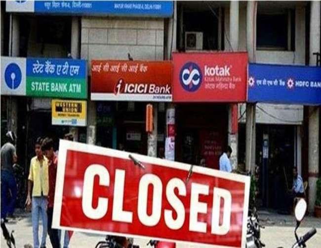 जरूरी काम निपटा लें, 21 से 26 दिसंबर के बीच पांच दिन बंद रहेंगे बैंक