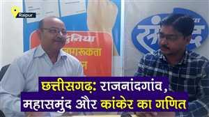 रायपुर: छत्तीसगढ़ की राजनांदगांव,महासमुंद और कांकेर लोकसभा सीटों का चुनावी गणित