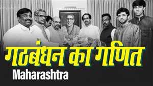 महाराष्ट्र में गठबंधन ही सहारा | Lok Sabha Election 2019