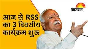 आज से RSS का 3 दिवसीय कार्यक्रम शुरू