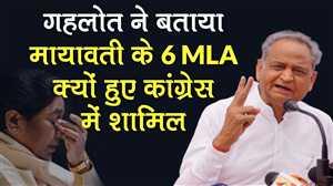 Ashok Gehlot ने बताया Mayawati के 6 MLA क्यों हुए Congress में शामिल | Rajasthan | BSP MLA