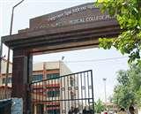 मेडिकल कॉलेज के बायोकेमेस्ट्री में हो सकती है पीजी की पढ़ाई Bhagalpur News