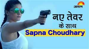Entertainment: नए तेवर में Sapna Chaudhary और अन्य बॉलीवुड न्यूज़