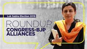 लोकसभा चुनाव 2019 । समझिए कांग्रेस और बीजेपी के गठबंधन का गणित