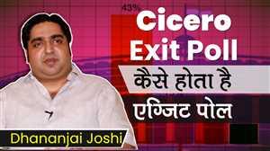 Cicero के धनंजय जोशी से जाने क्या है Exit poll का गणित । Exit poll 2019 । Cicero Exit poll 2019