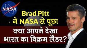 Chandrayaan 2: Brad Pitt ने NASA के Astronaut से पूछा क्या आपने देखी India के Vikram lander की लैंडि