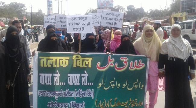 तीन तलाक के विरोध अल्पसंख्यक महिलाएं सड़क पर