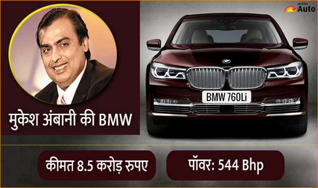 Mukesh Ambani Travel In The Most Secured Car Bmw Car